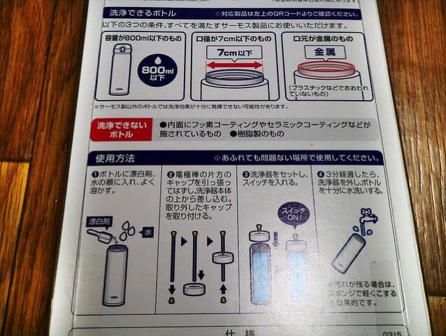 マイボトル洗浄器説明書