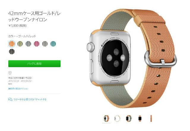 AppleSpecialEvent20160321AppleWatchウーブンナイロン7色