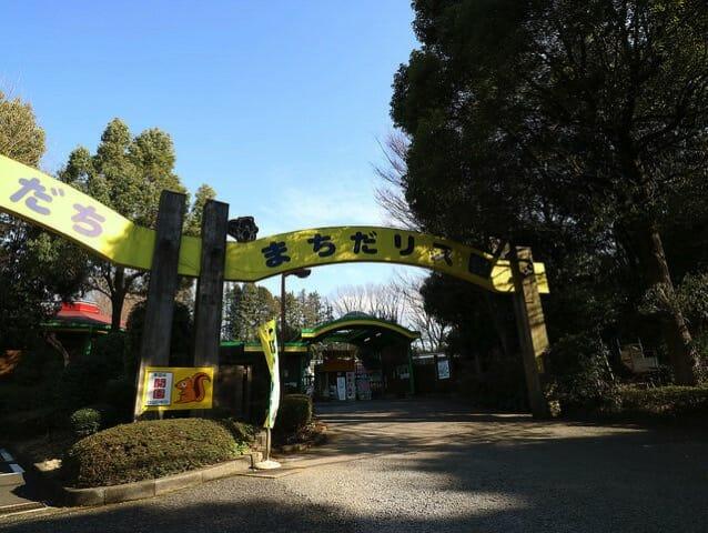 町田リス園入口