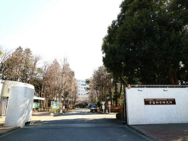 宇宙科学研究所 相模原キャンパス 入口