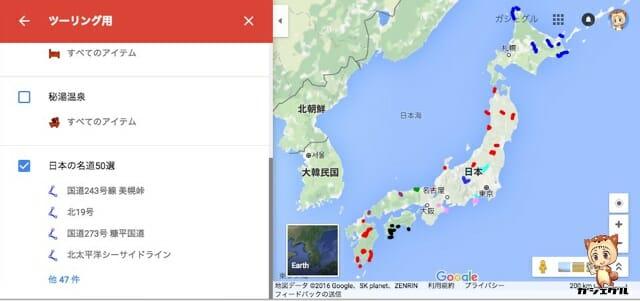 日本の名道50選マイマップ取り込み