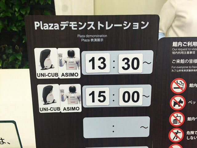 Hondaウェルカムプラザ青山ASIMOデモンストレーション時間割