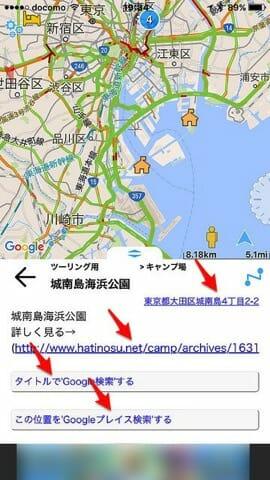 IPhoneMyMapsマップ情報