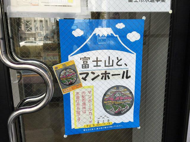 富士市マンホールカードポスター