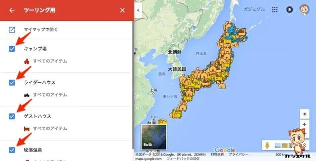 Googleマップマイマップ