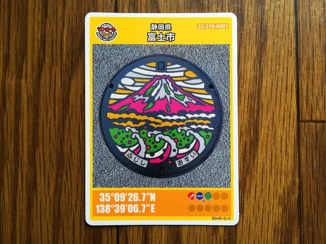 富士市マンホールカード表面