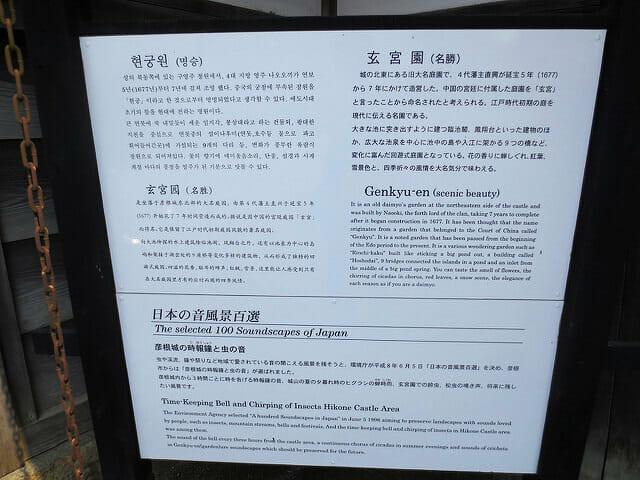彦根城玄宮園看板