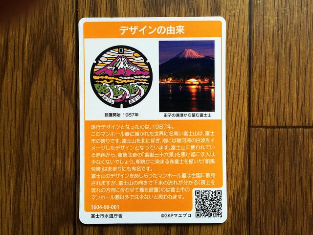 富士市マンホールカード裏面