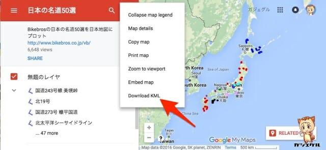 日本の名道50選DownloadKML