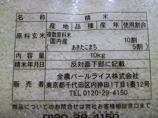 コストコ無洗米詳細