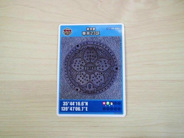 東京23区マンホールカード表