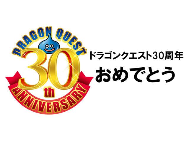 ドラクエ30周年