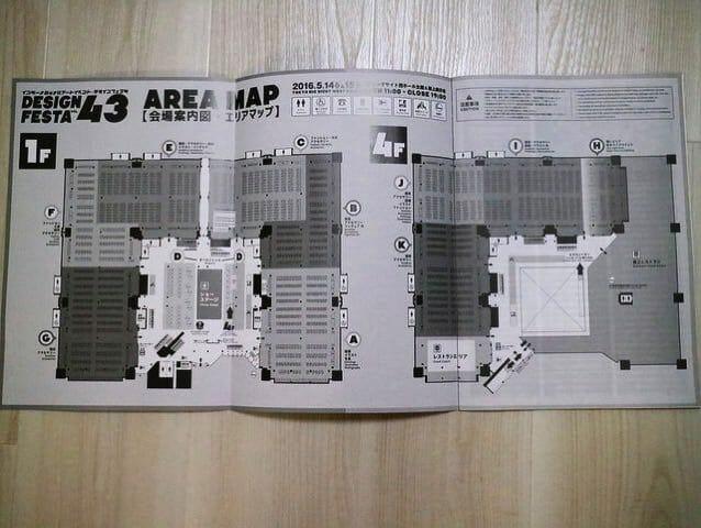 デザインフェスタ43エリアマップ