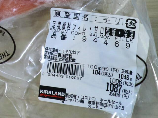コストコ定塩銀鮭値札