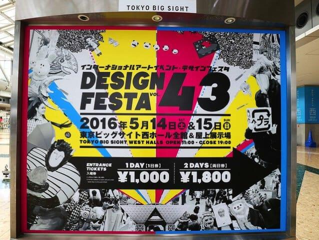 デザインフェスタ43ポスター