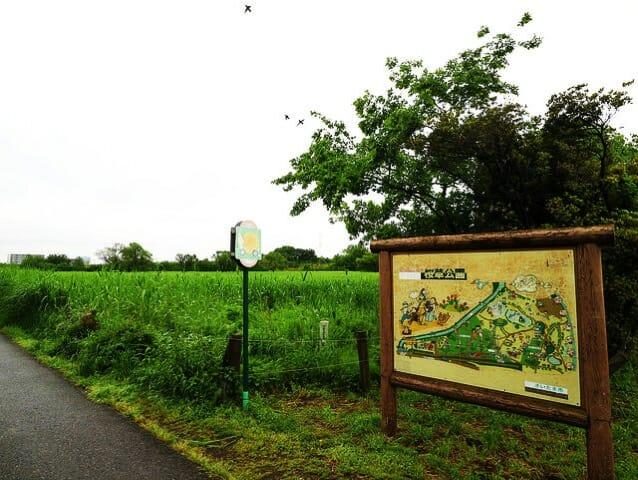 桜草公園入口