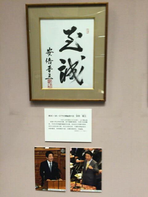 憲政記念館安倍総理サイン