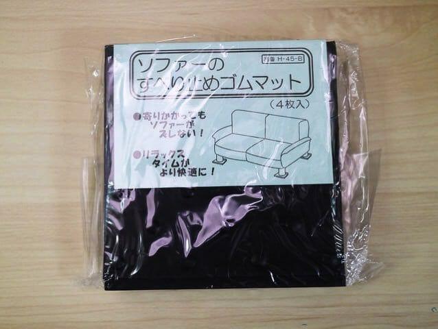 家具が滑るフローリング床ソファーすべり止めゴムマットパッケージ