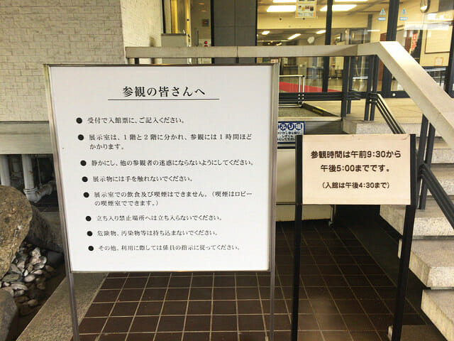憲政記念館入口案内