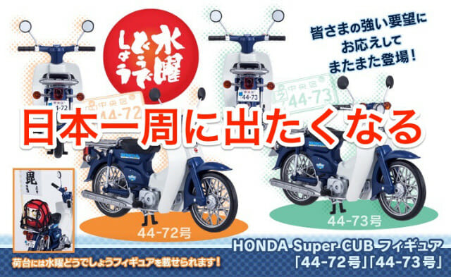 水曜どうでしょう HONDA Super CUB フィギュア