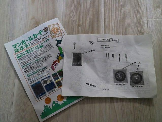 横須賀市マンホールカード案内