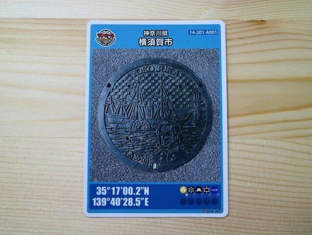 横須賀市マンホールカード表面