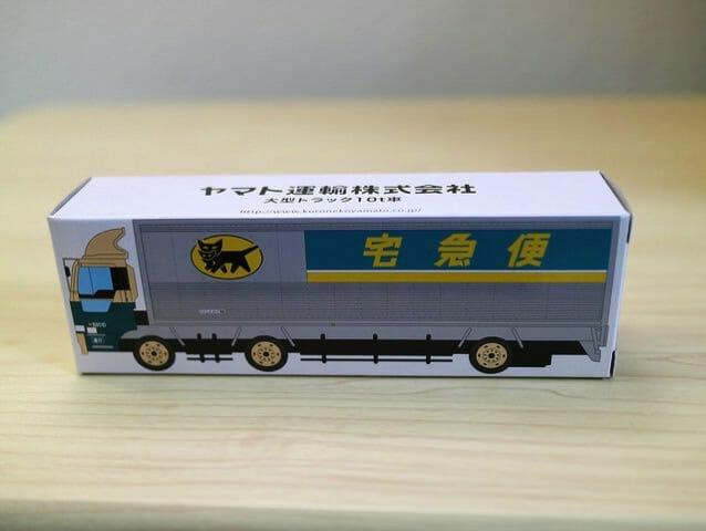 クロネコヤマトミニカー10tトラックパッケージ