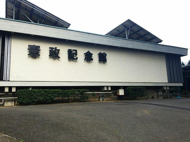 憲政記念館建物