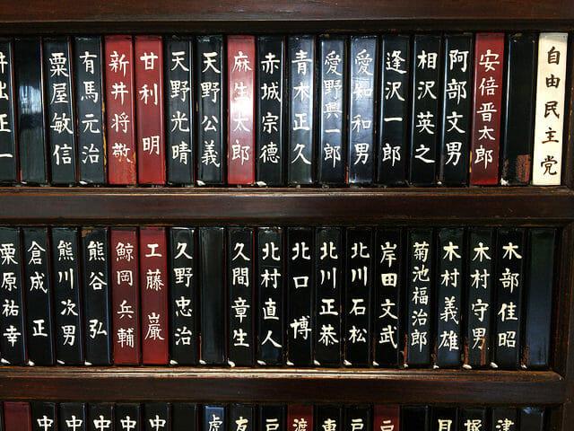 憲政記念館登院表示版