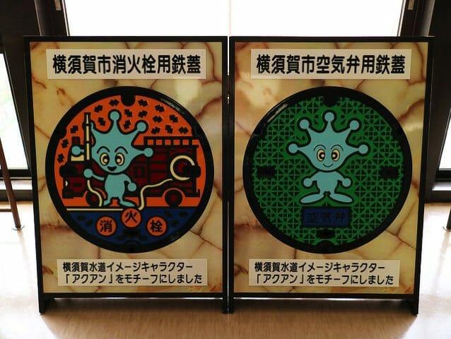 横須賀市役所8階カラーマンホール展示