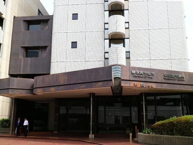 横須賀市役所外観