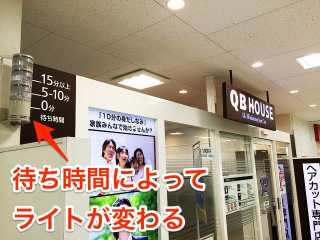 QBHOUSE入口ライト