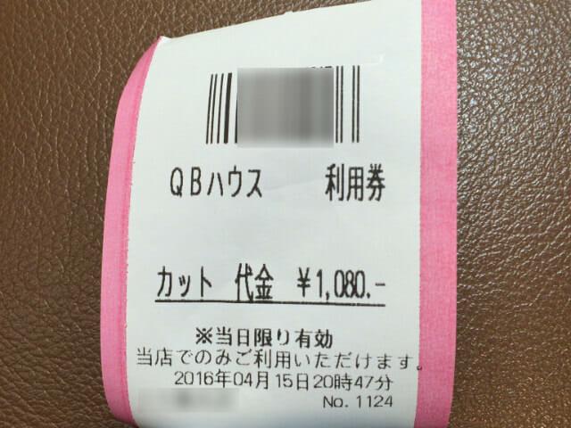 QBHOUSEチケット