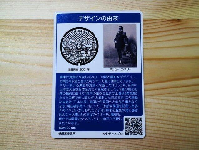 横須賀市マンホールカード裏面