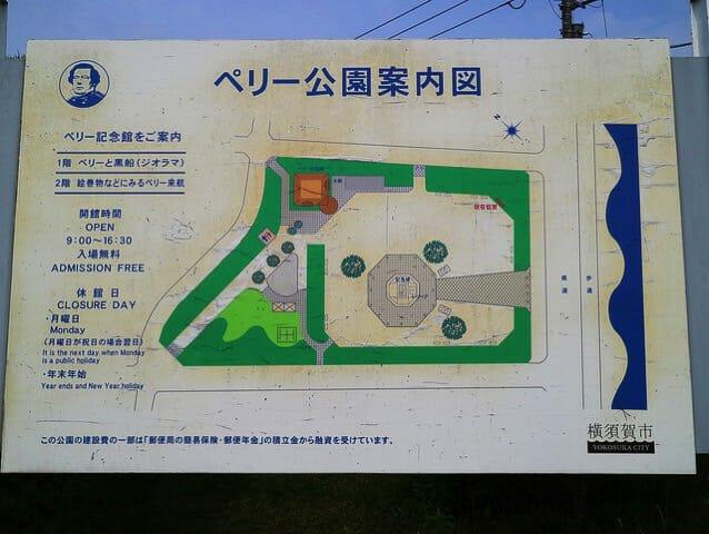 ペリー公園案内図