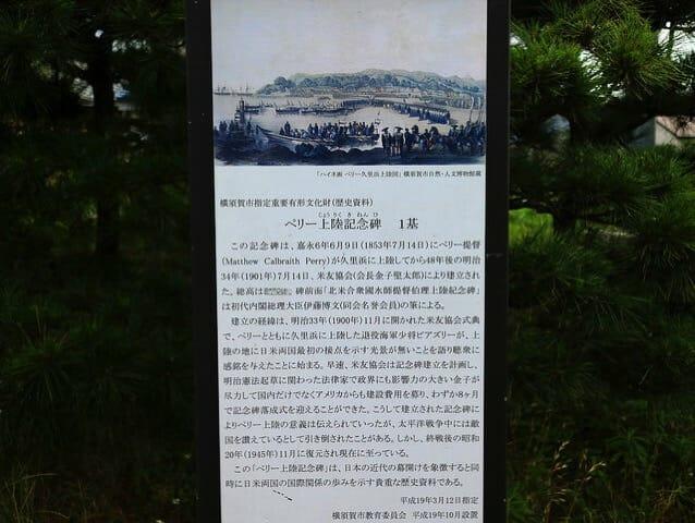 ペリー公園ペリー来航歴史資料