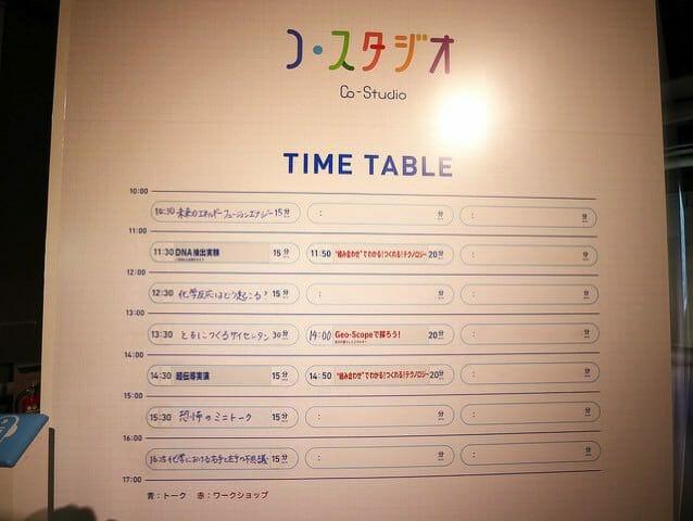 日本科学未来館 3階コ スタジオタイムテーブル