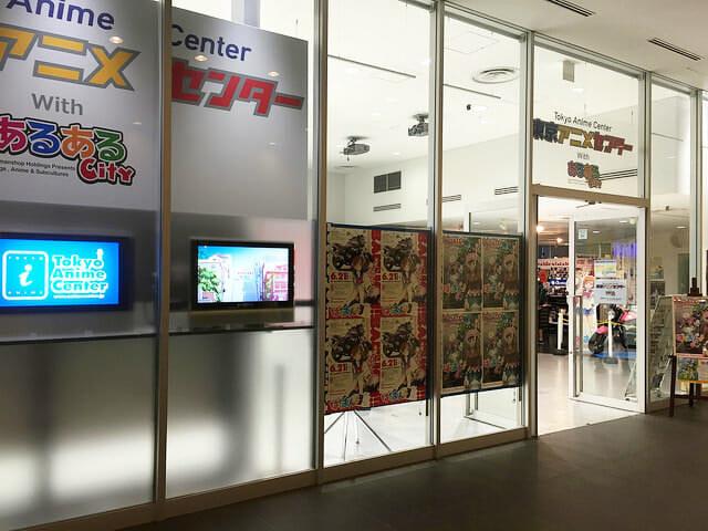 秋葉原UDX4F東京アニメセンター