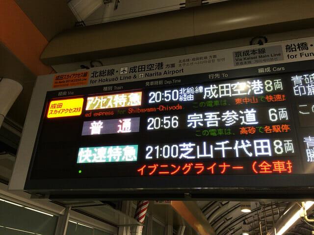 京成電鉄アクセス特急掲示板