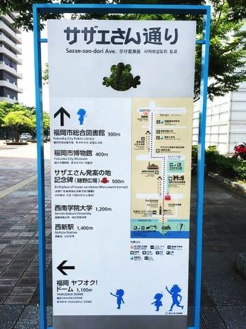 福岡市マンホールカード現物場所サザエさん通り