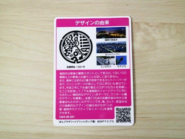 福岡市マンホールカード裏面