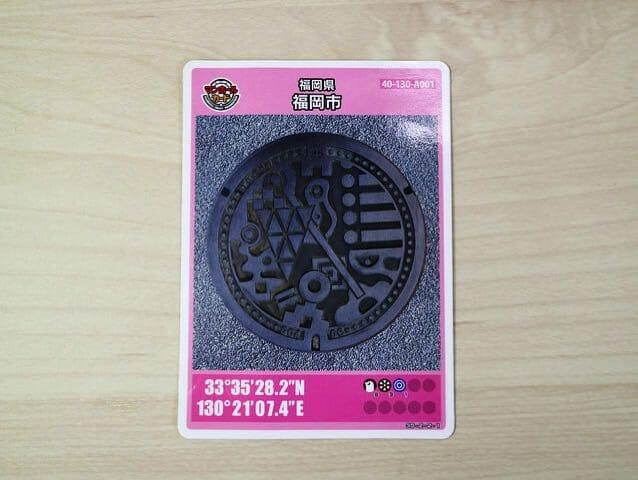 福岡市マンホールカード表面