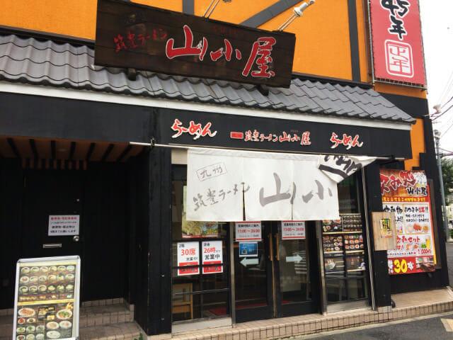 筑豊ラーメン山小屋ラーメン店舗
