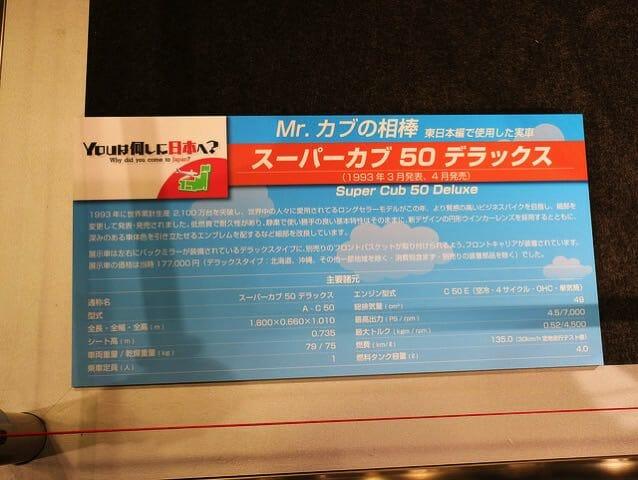 カフェカブミーティング青山20thYouは何しに日本へSuperCub50Deluxeスペック