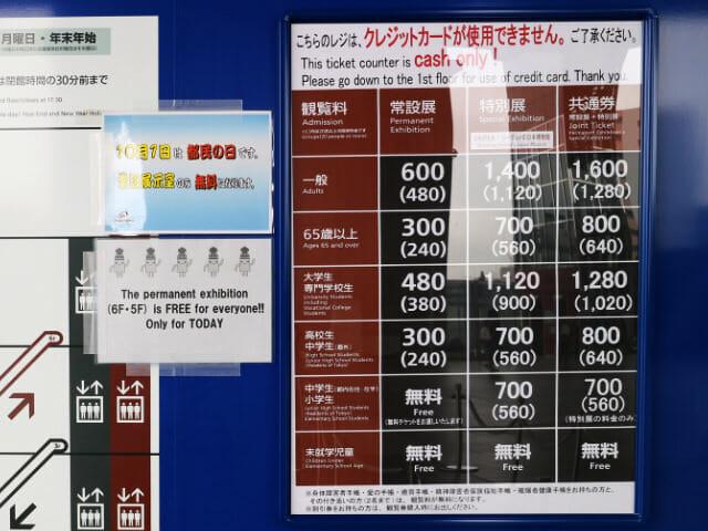 江戸東京博物館3F都民の日無料