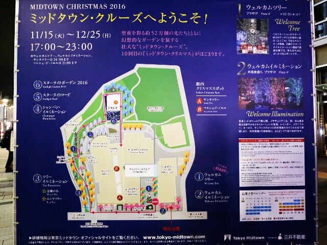 東京ミッドタウン クリスマス2016イルミネーション 0 1掲示板