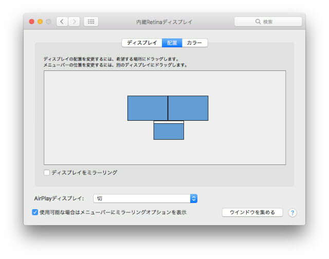 AppleUSB C DigitalAVMultiportAdapter ディスプレイ配置