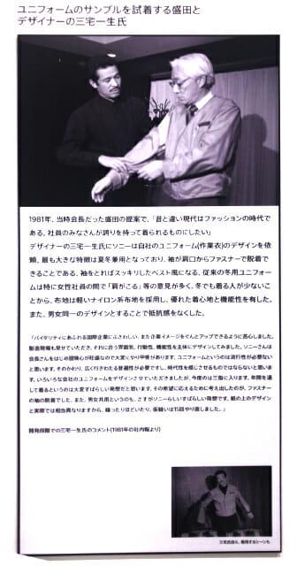 ソニービルIt s a Sony展ユニフォーム森田会長試着
