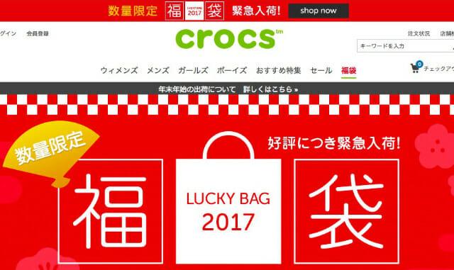 Crocs2017福袋 ポップ