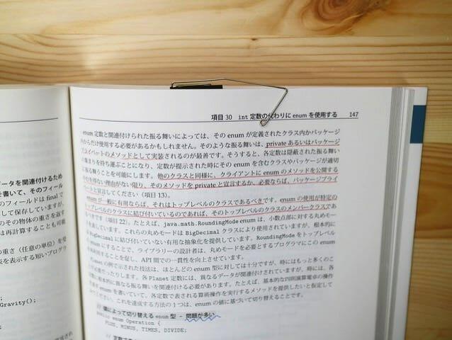 PageKeeper ページ開き